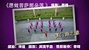 李琦广场舞 愿做菩萨那朵莲 团队版附教学