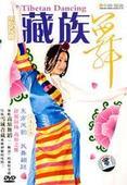 藏族舞蹈视频大全_藏族舞专辑