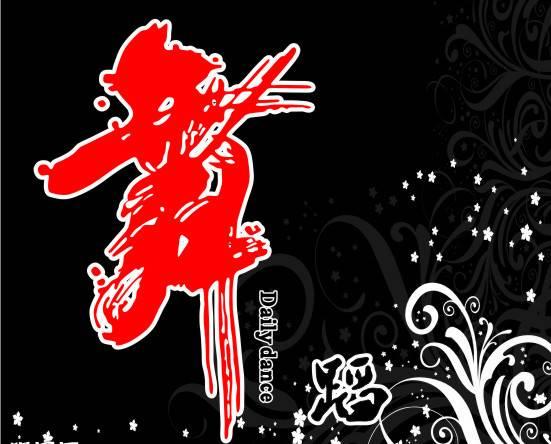 庆党90周年舞蹈专辑