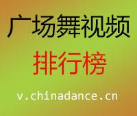 热门广场舞排行榜
