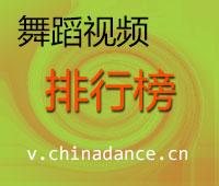 热门舞蹈排行榜